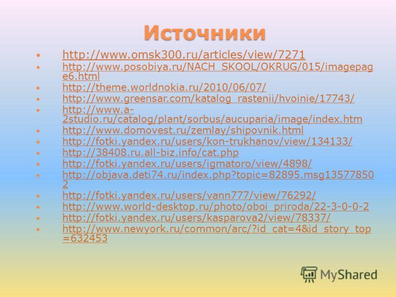Источники http://www.omsk300.ru/articles/view/7271 http://www.posobiya.ru/NACH_SKOOL/OKRUG/015/imagepag e6.html http://www.posobiya.ru/NACH_SKOOL/OKRUG/015/imagepag e6.html http://theme.worldnokia.ru/2010/06/07/ http://www.greensar.com/katalog_rasten