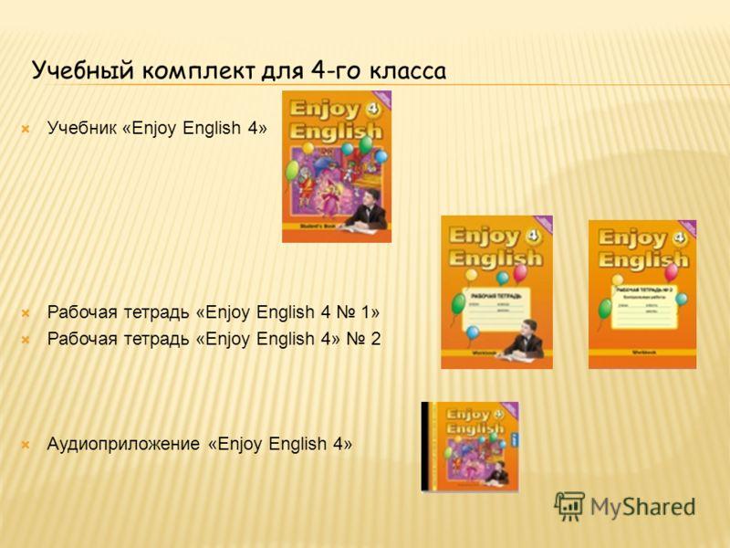 Учебный комплект для 4-го класса Учебник «Enjoy English 4» Рабочая тетрадь «Enjoy English 4 1» Рабочая тетрадь «Enjoy English 4» 2 Аудиоприложение «Enjoy English 4»
