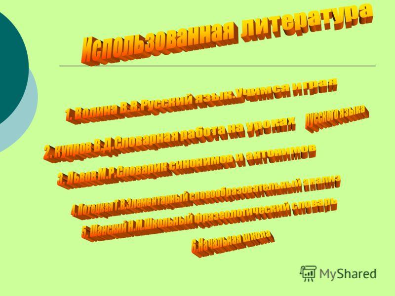 Качество знаний учащихся по русскому языку за последние 3 года у учительницы Лодай Л.А.