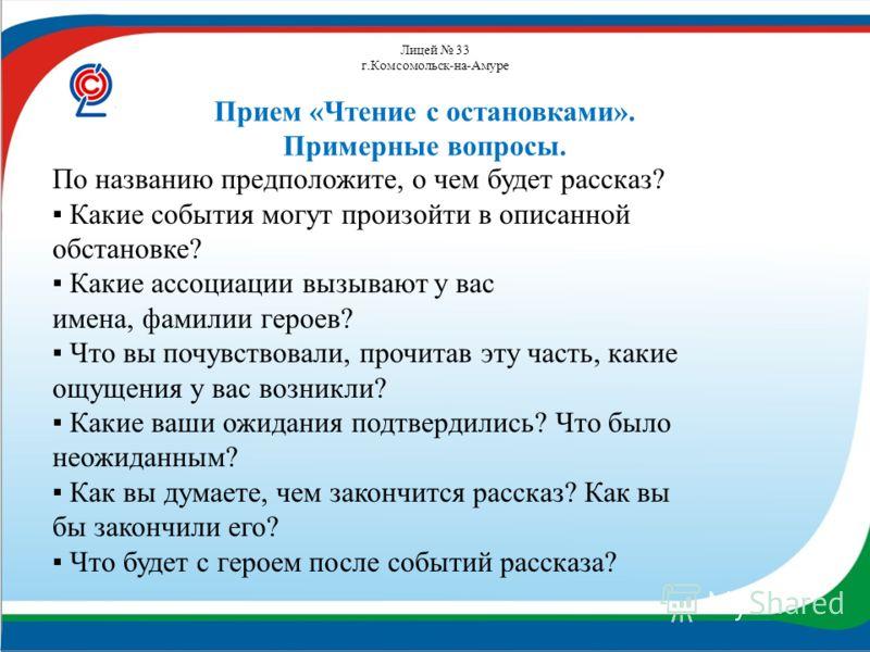 Лицей 33 г.Комсомольск-на-Амуре По названию предположите, о чем будет рассказ? Какие события могут произойти в описанной обстановке? Какие ассоциации вызывают у вас имена, фамилии героев? Что вы почувствовали, прочитав эту часть, какие ощущения у вас