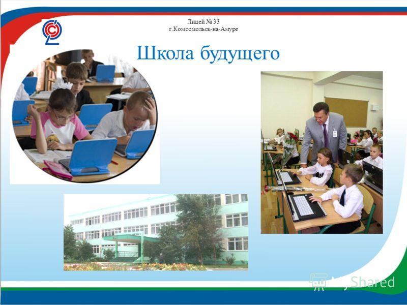 Лицей 33 г.Комсомольск-на-Амуре Школа будущего