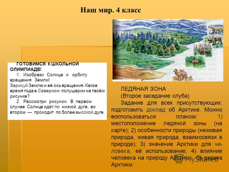 3. ПУТЕШЕСТВИЕ ПО ПРИРОДНЫМ ЗОНАМ РОССИИ ЛЕДЯНАЯ ЗОНА (Второе заседание клуба) Задание для всех присутствующих: подготовить доклад об Арктике. Можно воспользоваться планом: 1) местоположение ледяной зоны (на карте); 2) особенности природы (неживая п