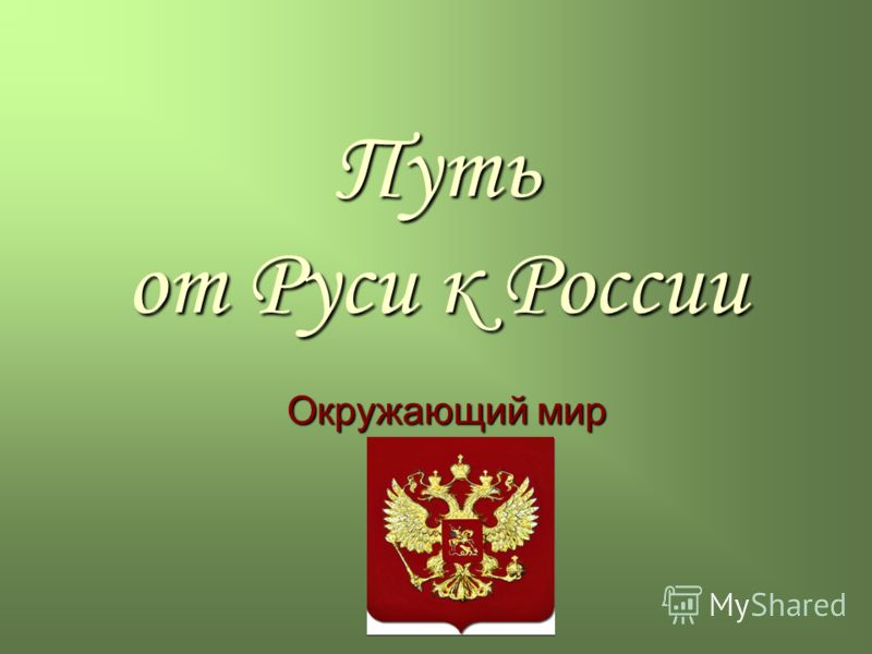Путь от Руси к России Окружающий мир