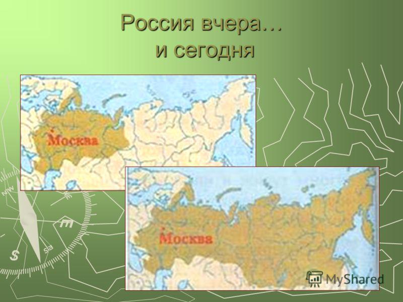 Россия вчера… и сегодня