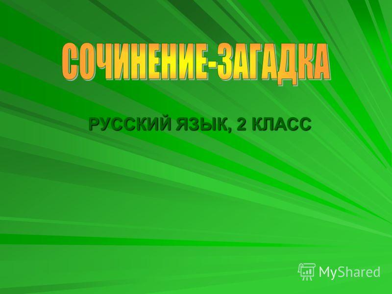 РУССКИЙ ЯЗЫК, 2 КЛАСС