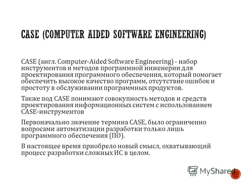 CASE ( англ. Computer-Aided Software Engineering) - набор инструментов и методов программной инженерии для проектирования программного обеспечения, который помогает обеспечить высокое качество программ, отсутствие ошибок и простоту в обслуживании про