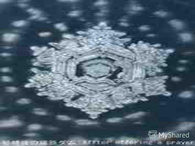 Кристалл той же воды после молитвы буддистского священника