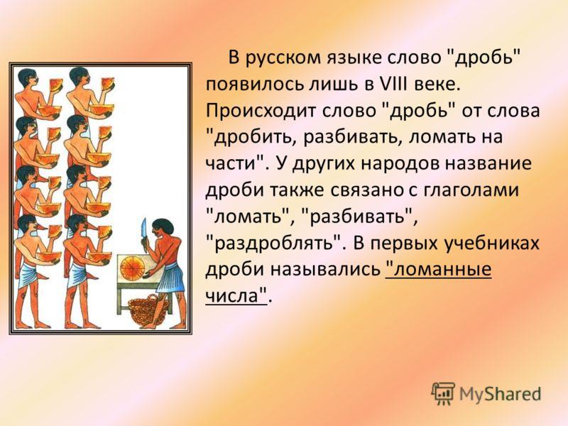 В русском языке слово