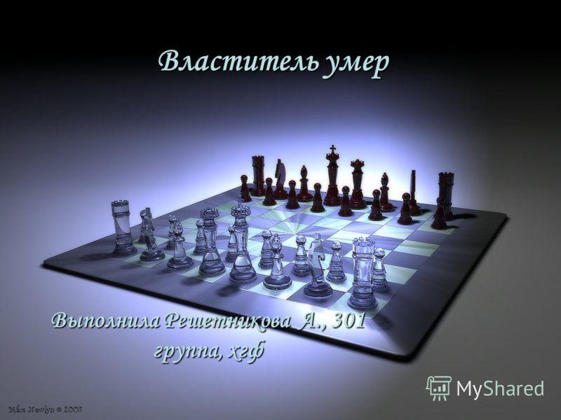 Властитель умер Выполнила Решетникова А., 301 группа, хгф