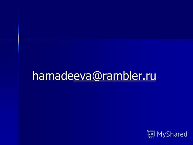 hamadeeva@rambler.ru