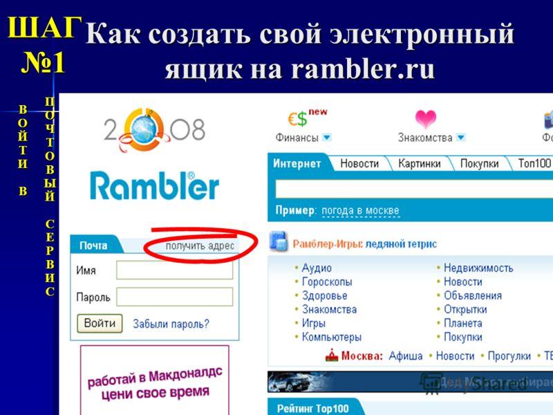 Как создать свой электронный ящик на rambler.ru ШАГ 1 ВОЙТИВВОЙТИВВОЙТИВВОЙТИВ ПОЧТОВЫЙСЕРВПОЧТОВЫЙСЕРВИИССПОЧТОВЫЙСЕРВПОЧТОВЫЙСЕРВИИССИС