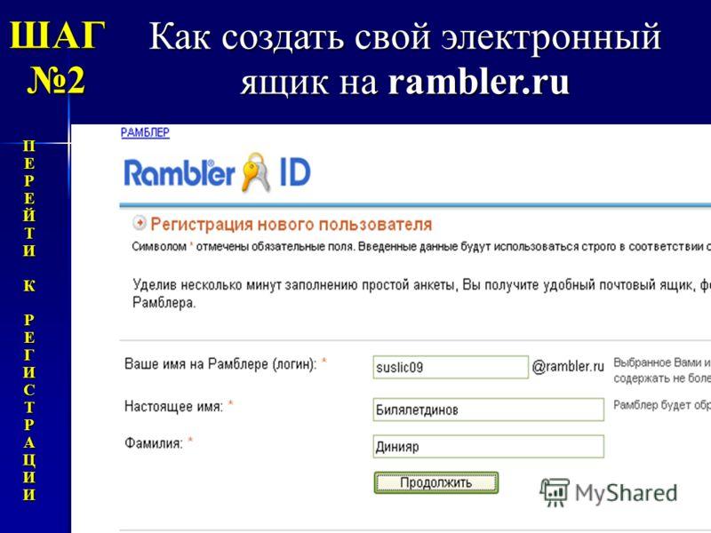 Как создать свой электронный ящик на rambler.ru ШАГ 2 ПЕРЕЙТИКРЕГИСТРАЦИИ