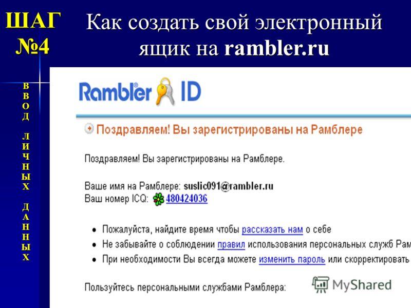 Как создать свой электронный ящик на rambler.ru ШАГ 4 ВВОДЛИЧНЫХДАННЫХ