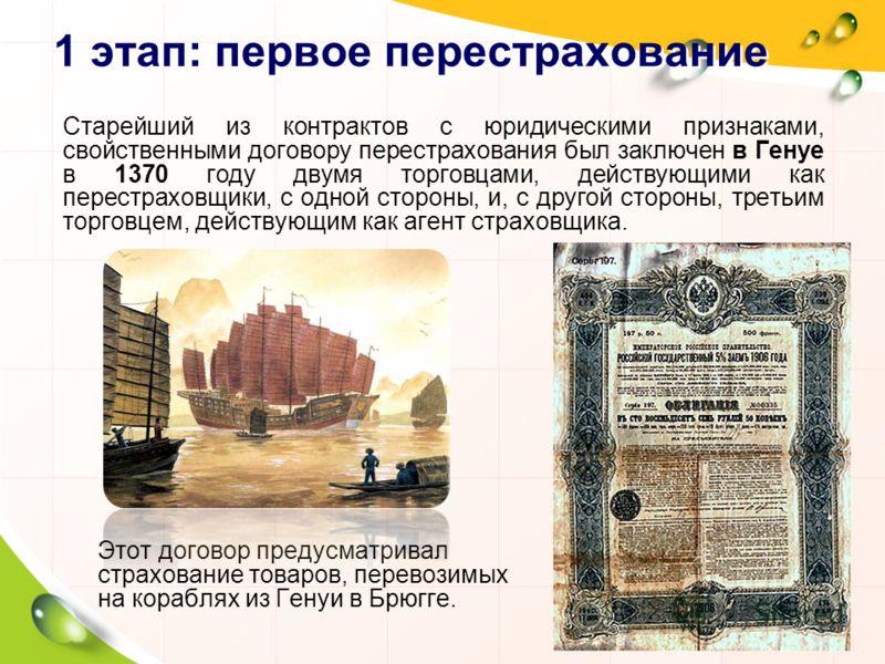 1 этап: первое перестрахование Старейший из контрактов с юридическими признаками, свойственными договору перестрахования был заключен в Генуе в 1370 году двумя торговцами, действующими как перестраховщики, с одной стороны, и, с другой стороны, третьи