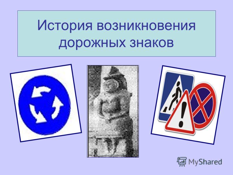 История возникновения дорожных знаков