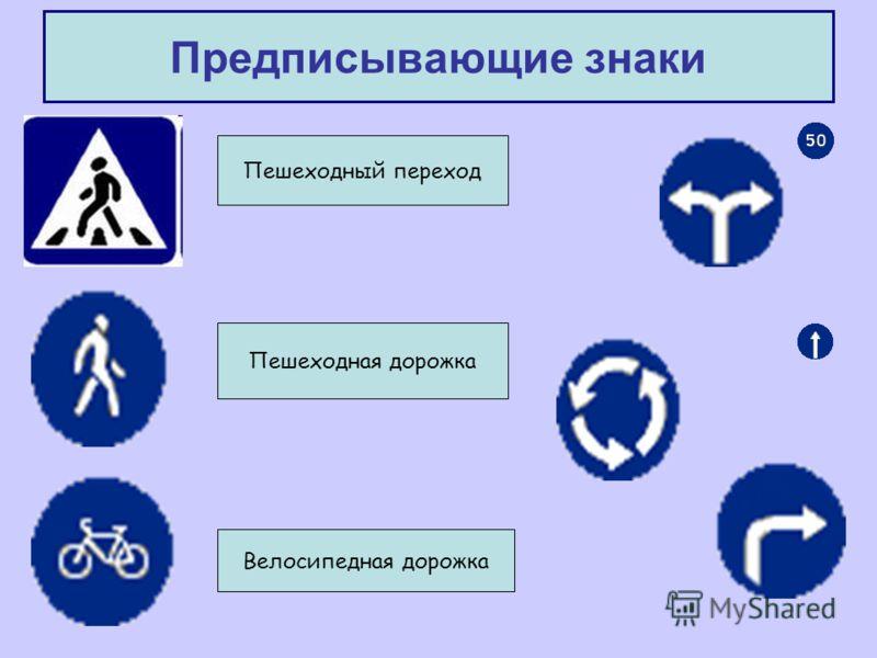Предписывающие знаки Пешеходный переход Пешеходная дорожка Велосипедная дорожка