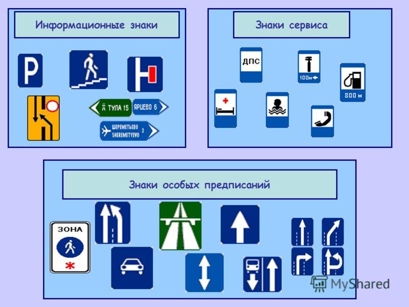 Информационные знакиЗнаки сервиса Знаки особых предписаний
