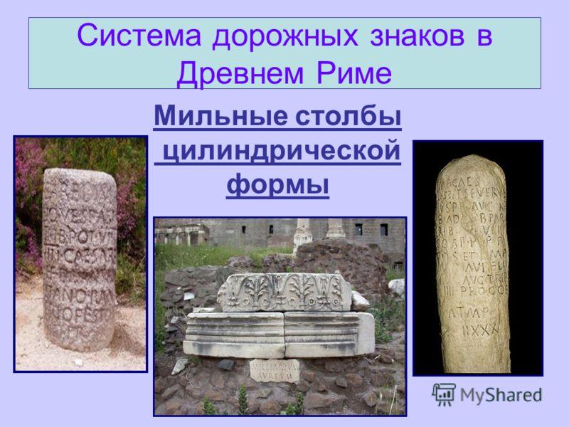 Система дорожных знаков в Древнем Риме Мильные столбы цилиндрической формы