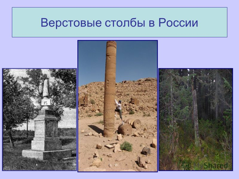 Верстовые столбы в России