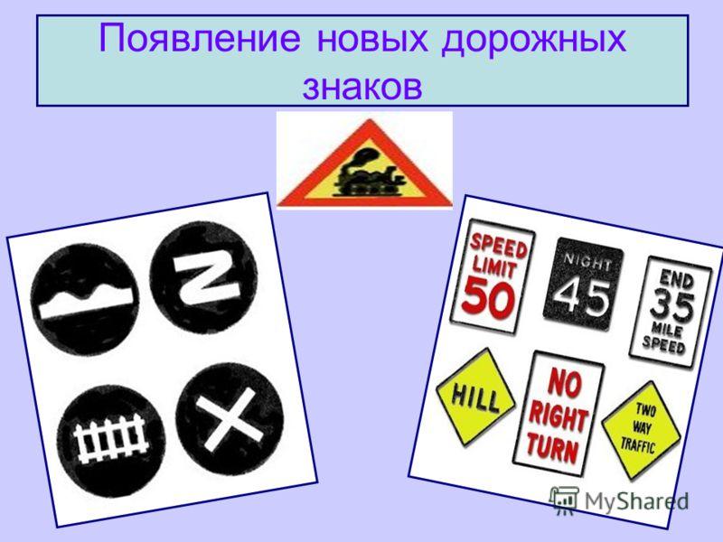 Появление новых дорожных знаков