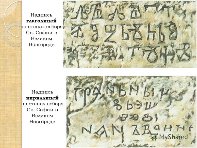 Надпись глаголицей на стенах собора Св. Софии в Великом Новгороде Надпись кириллицей на стенах собора Св. Софии в Великом Новгороде