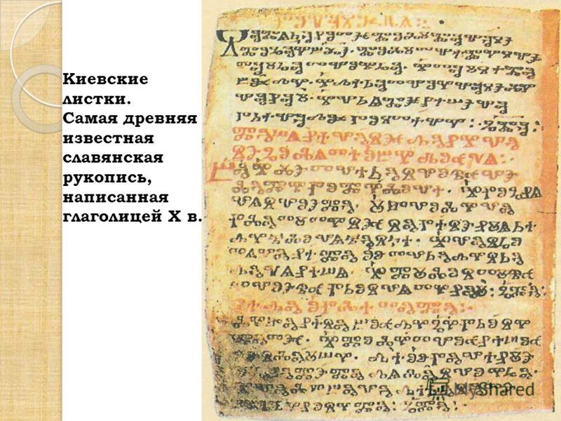 Киевские листки. Самая древняя известная славянская рукопись, написанная глаголицей X в.