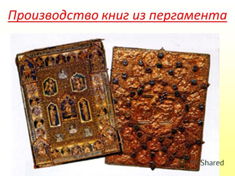 Производство книг из пергамента Нарезанные листы пергамента сгибались в определённом порядке. По-гречески лист в четыре сложения тетра – именуется тетрадь. Из тетрадей по шестнадцать и по тридцать две страницы формировался том – книжный блок любого ф