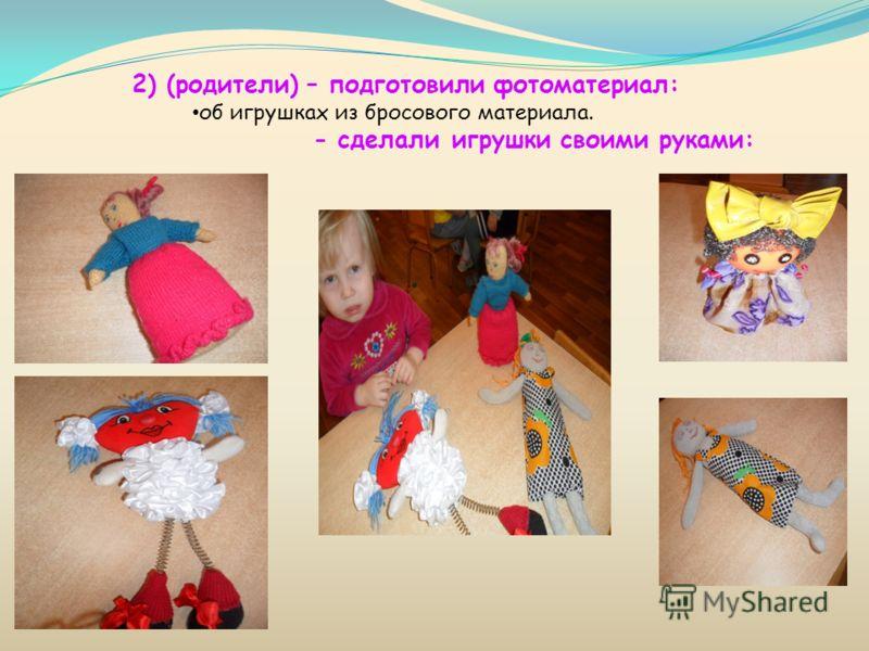 2) (родители) – подготовили фотоматериал: об игрушках из бросового материала. - сделали игрушки своими руками: