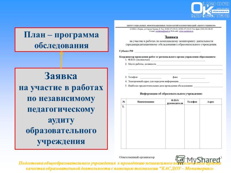План – программа обследования Заявка на участие в работах по независимому педагогическому аудиту образовательного учреждения