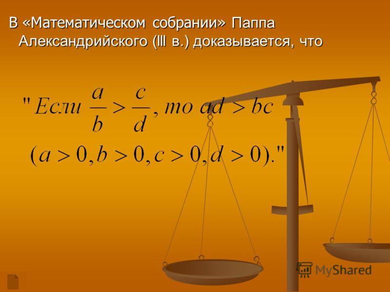 В «Математическом собрании» Паппа Александрийского (lll в.) доказывается, что