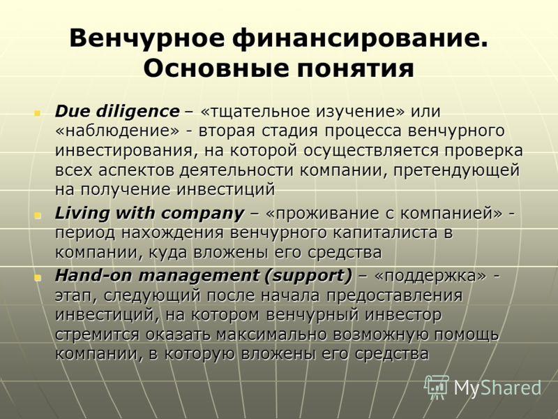 Венчурное финансирование. Основные понятия Due diligence – «тщательное изучение» или «наблюдение» - вторая стадия процесса венчурного инвестирования, на которой осуществляется проверка всех аспектов деятельности компании, претендующей на получение ин
