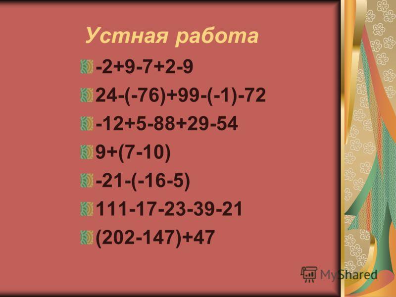 Устная работа -2+9-7+2-9 24-(-76)+99-(-1)-72 -12+5-88+29-54 9+(7-10) -21-(-16-5) 111-17-23-39-21 (202-147)+47