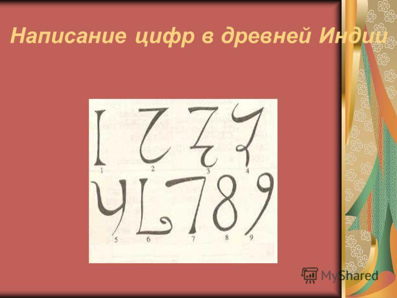 Написание цифр в древней Индии