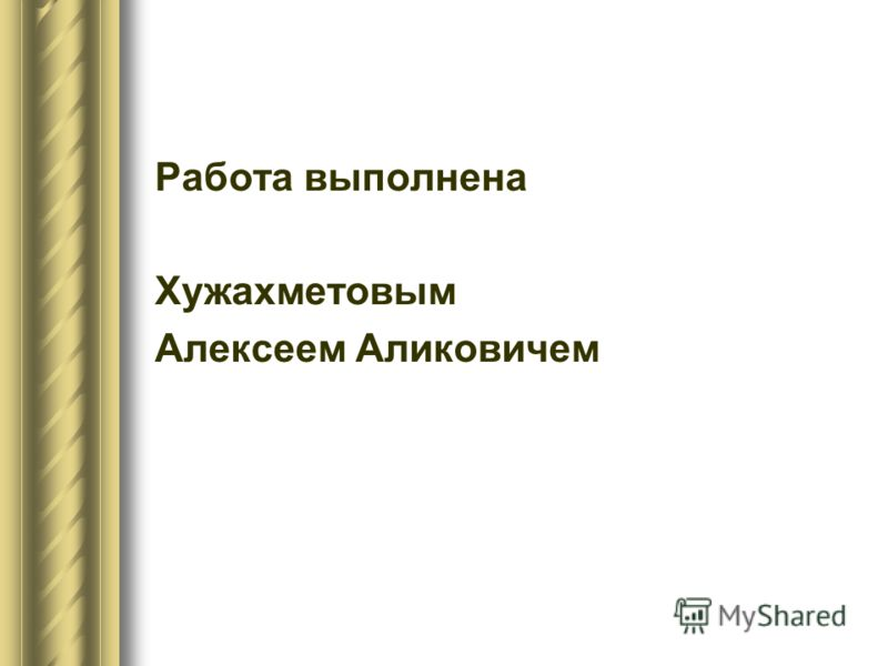 Работа выполнена Хужахметовым Алексеем Аликовичем
