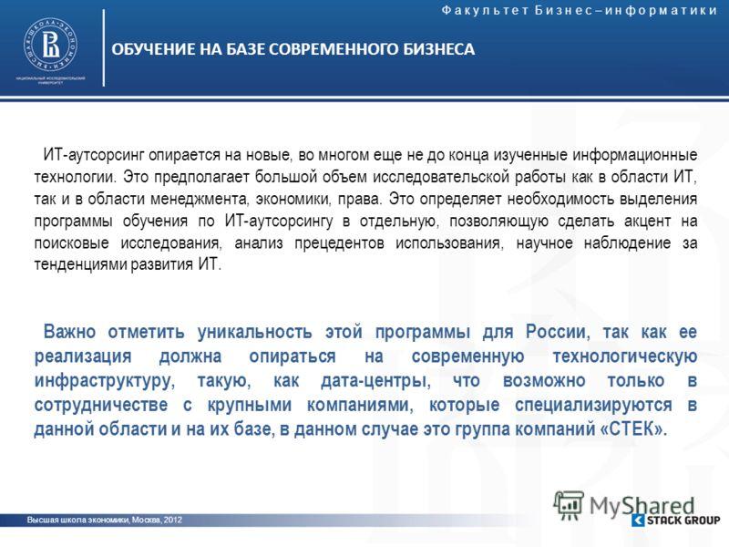 Высшая школа экономики, Москва, 2012 ОБУЧЕНИЕ НА БАЗЕ СОВРЕМЕННОГО БИЗНЕСА ИТ-аутсорсинг опирается на новые, во многом еще не до конца изученные информационные технологии. Это предполагает большой объем исследовательской работы как в области ИТ, так