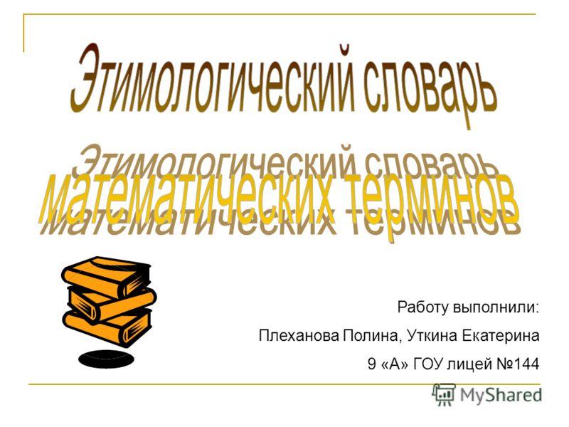 Работу выполнили: Плеханова Полина, Уткина Екатерина 9 «А» ГОУ лицей 144