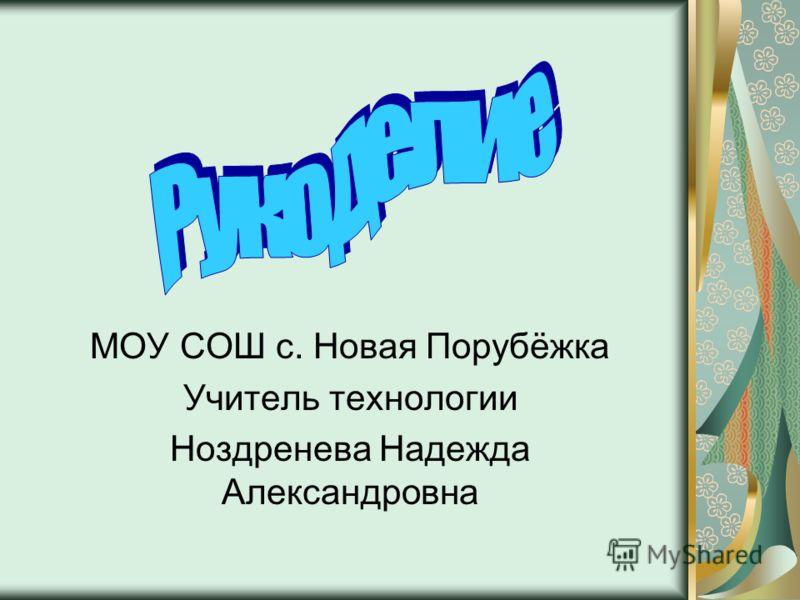 МОУ СОШ с. Новая Порубёжка Учитель технологии Ноздренева Надежда Александровна