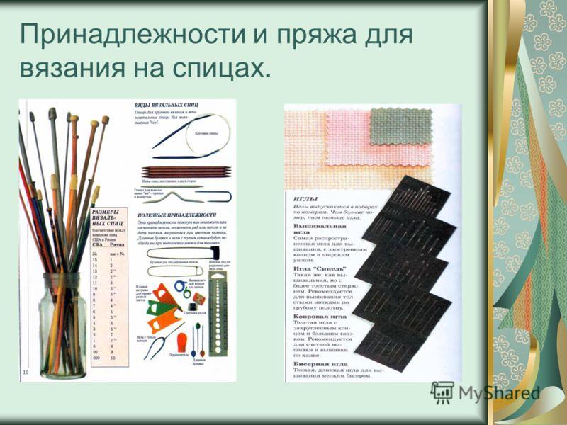 Принадлежности и пряжа для вязания на спицах.