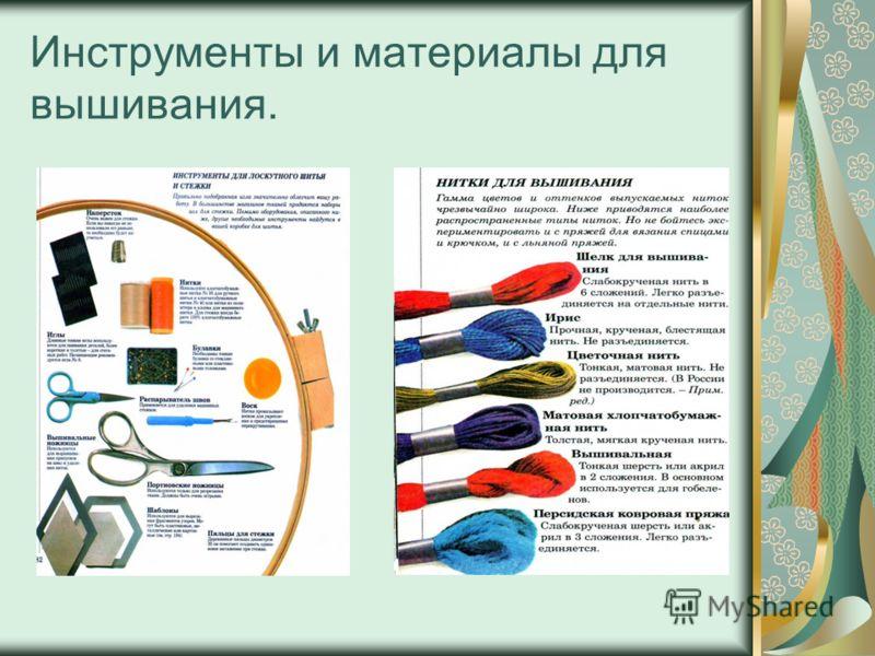 Инструменты и материалы для вышивания.