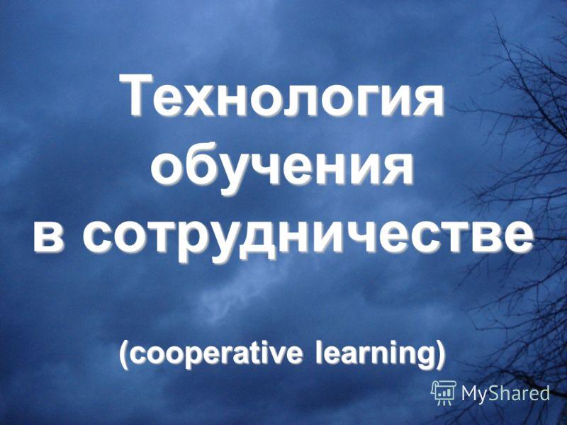 Технология обучения в сотрудничестве (cooperative learning)