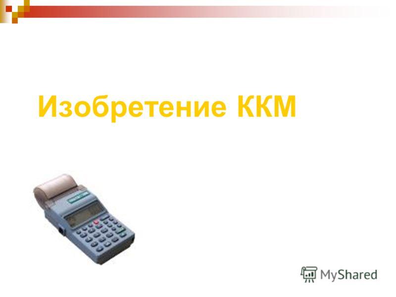Изобретение ККМ