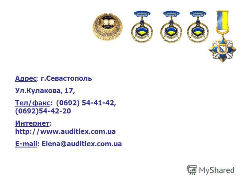 Адрес: г.Севастополь Ул.Кулакова, 17, Тел/факс: (0692) 54-41-42, (0692)54-42-20 Интернет: http://www.auditlex.com.ua E-mail: Elena@auditlex.com.ua