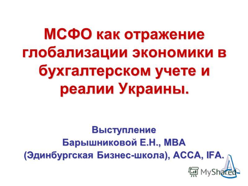 МСФО как отражение глобализации экономики в бухгалтерском учете и реалии Украины. Выступление Барышниковой Е.Н., МВА (Эдинбургская Бизнес-школа), АССА, IFA.