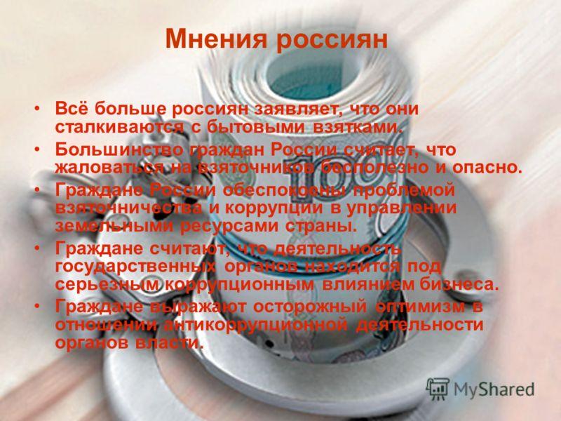 Всё больше россиян заявляет, что они сталкиваются с бытовыми взятками. Большинство граждан России считает, что жаловаться на взяточников бесполезно и опасно. Граждане России обеспокоены проблемой взяточничества и коррупции в управлении земельными рес