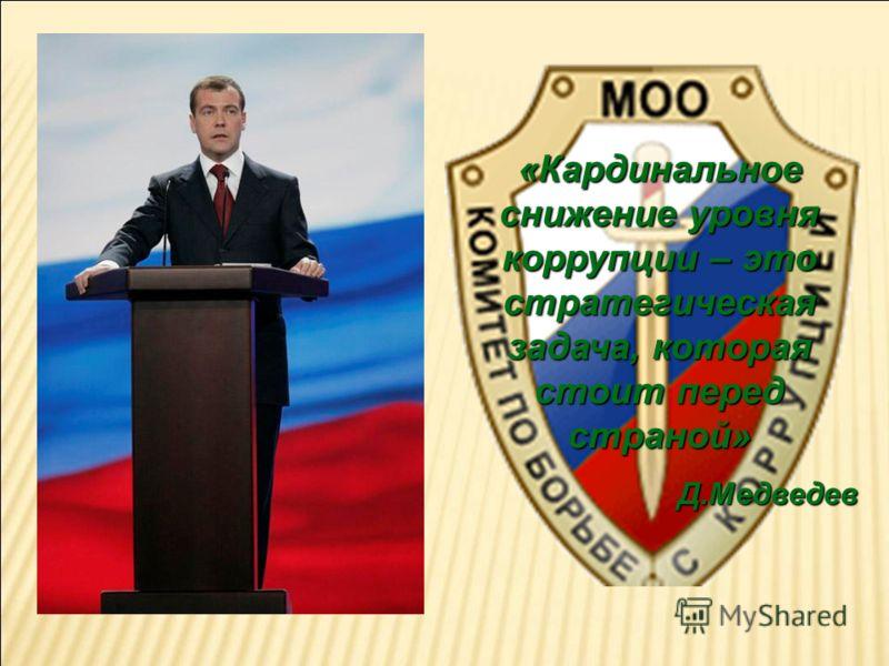 «Кардинальное снижение уровня коррупции – это стратегическая задача, которая стоит перед страной» Д.Медведев