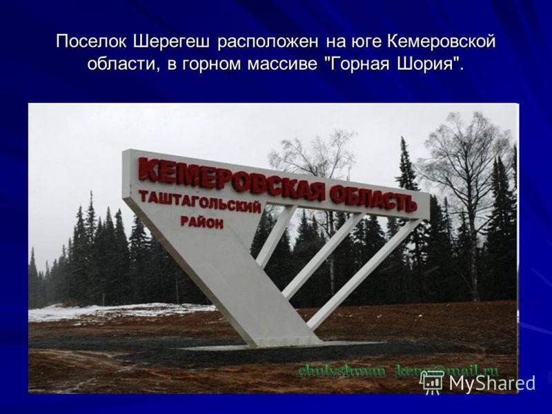 Поселок Шерегеш расположен на юге Кемеровской области, в горном массиве Горная Шория.