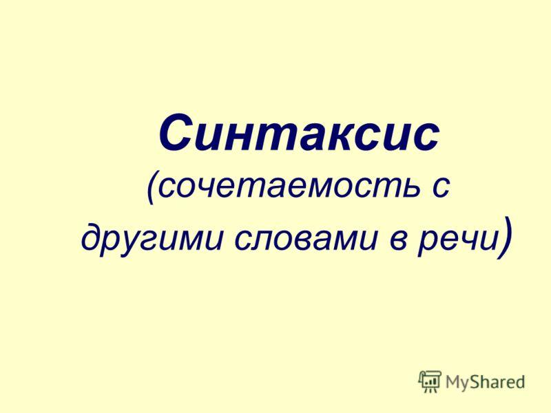 Синтаксис (сочетаемость с другими словами в речи )