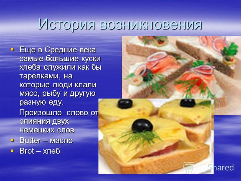 История возникновения Еще в Средние века самые большие куски хлеба служили как бы тарелками, на которые люди клали мясо, рыбу и другую разную еду. Еще в Средние века самые большие куски хлеба служили как бы тарелками, на которые люди клали мясо, рыбу