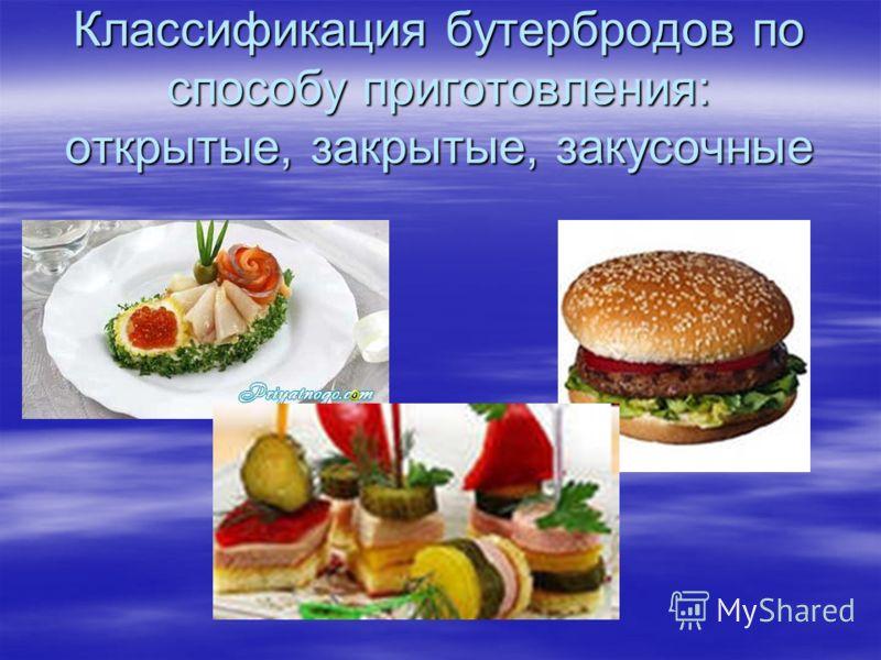 Презентация История Бутерброды