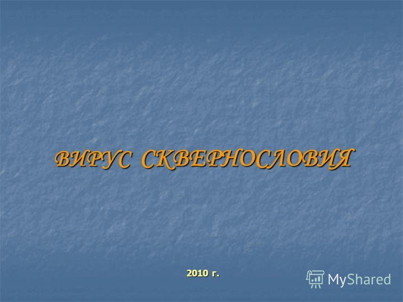 ВИРУС СКВЕРНОСЛОВИЯ 2010 г.